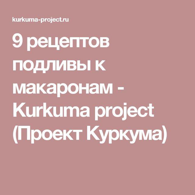 9 рецептов подливы к макаронам - Kurkuma project (Проект Куркума)