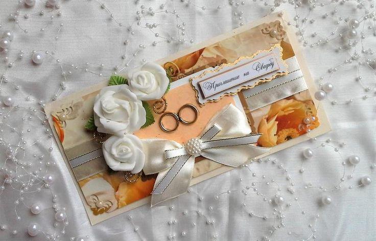 Красивые свадебные пригласительные ручной работы. Приглашения на Свадебное торжество. Ваши пригласительные на Свадьбу будут неповторимы и сделаны ...