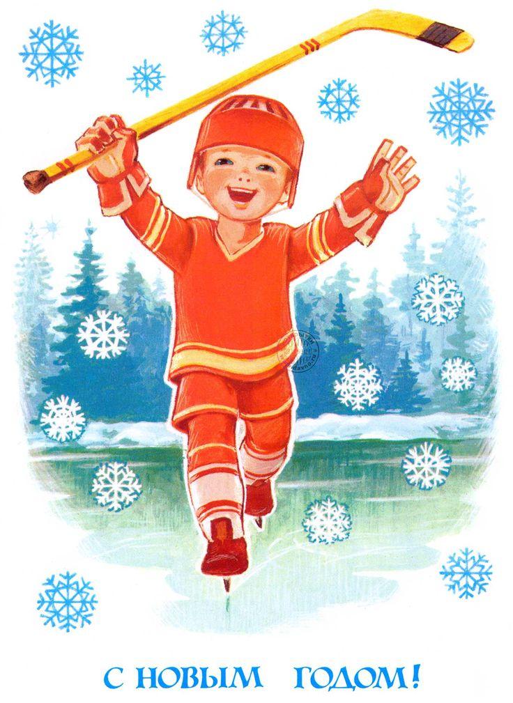 Картинки, открытка с днем рождения мальчика хоккеиста