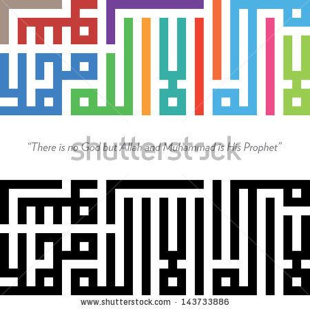 """Islamic phrase """"shahadah"""" in Kufic form, multicolor and black options by Emine Dursun, via ShutterStock"""