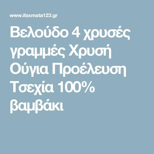 Βελούδο 4 χρυσές γραμμές Χρυσή Ούγια Προέλευση Τσεχία 100% βαμβάκι