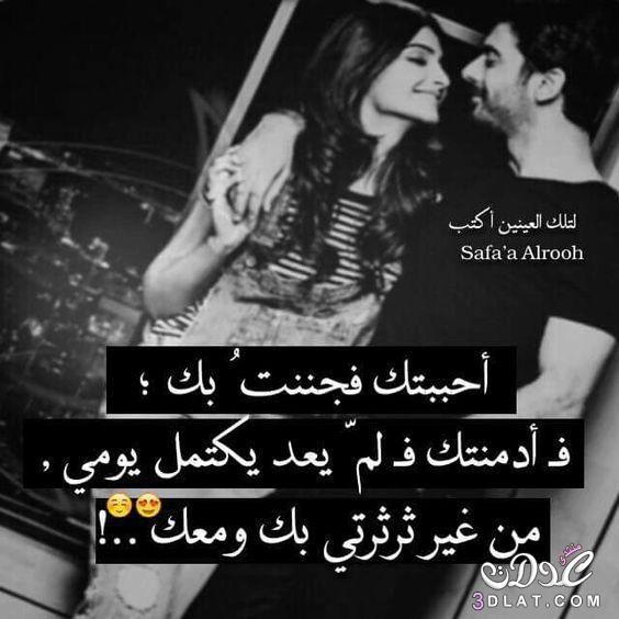 رسائل وصور وغرام قصيرة رومانسية للفيس 3dlat Net 01 16 2cce Love Smile Quotes Calligraphy Quotes Love Islamic Love Quotes