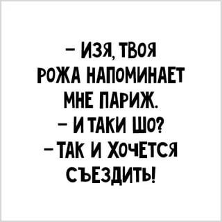 одесский юмор: 43 тыс изображений найдено в Яндекс.Картинках