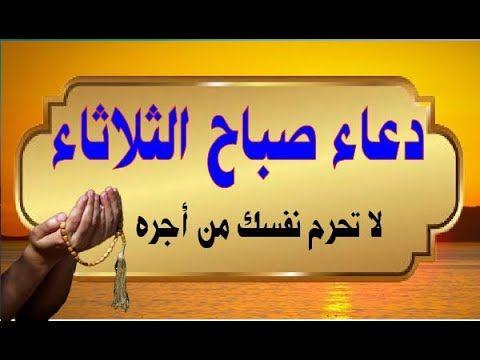 دعاء الصباح دعاء يوم الثلاثاء من قاله أوسع الله عليه من فضله ورزقه رزقا In 2021