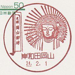 Kishiwada-Okayama Post Office - Osaka (岸和田岡山郵便局/大阪府岸和田市)