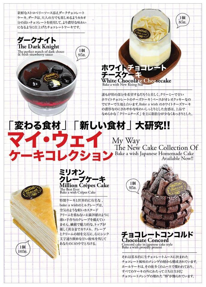 ★ Bake a wish Japanese Homemade Cake★ https://www.facebook.com/bakeawish.japanesehomemadecake