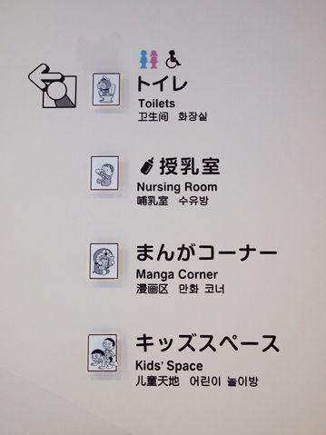 藤子F不二雄ミュージアムへ行ってきました~(レポート編) - あきここの豆だいふく