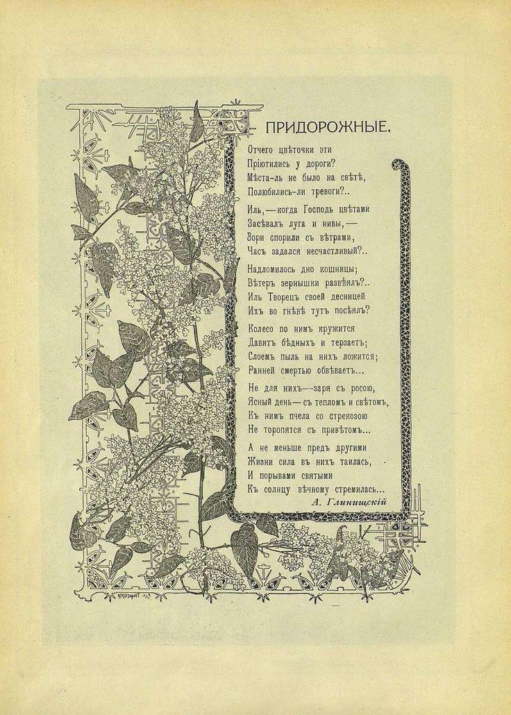 Жаворонок_1913_Выпуск 08. Август: детский журнал