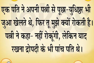 Shayari Hi Shayari: new funny images for whatsapp jokes