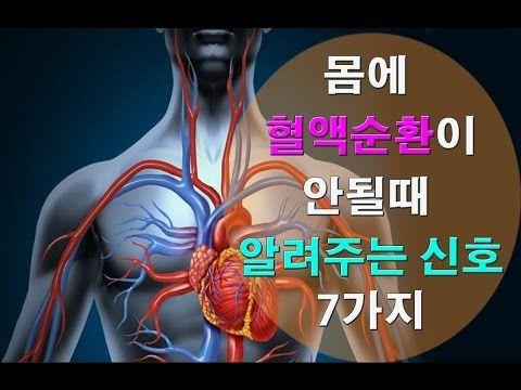 몸에 혈액순환이 안될때 알려주는 신호 7가지