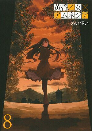 Dusk Maiden of Amnesia: Band 8.  Genre: Mystery - Age: 15.-16.  http://www.mangaguide.de