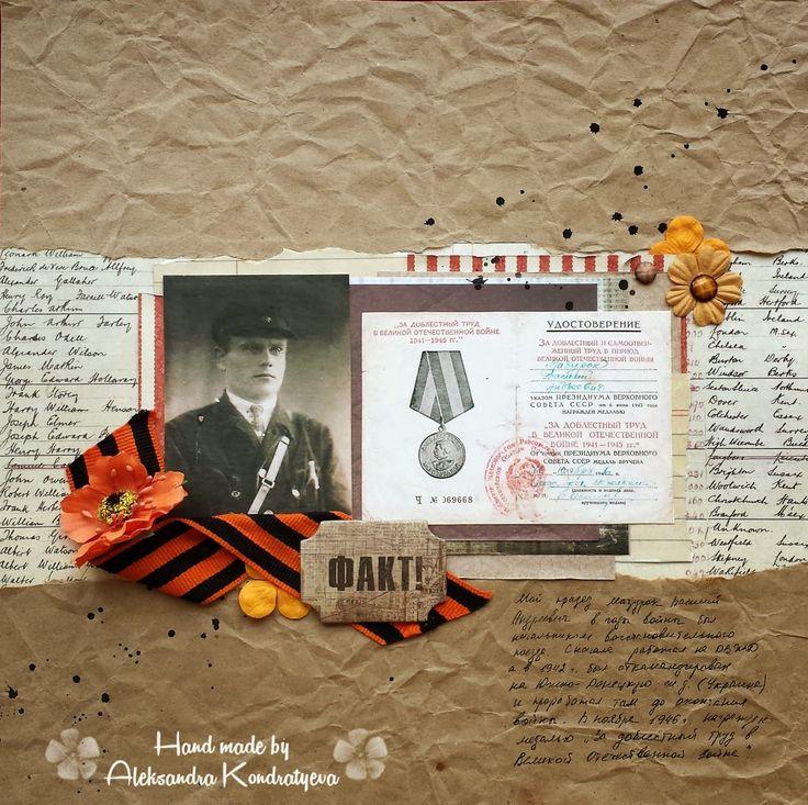 СКРАП-КЛУБ ЕКАТЕРИНБУРГА: Детям о войне