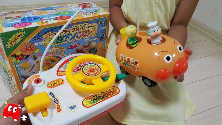 アンパンマン アニメ&おもちゃ 珍しいラジコンで遊んだよ!ジャムおじさんとメロンパンナちゃんがアンパンマン号に乗ったよ!ハンドル付きの珍しいラジコン