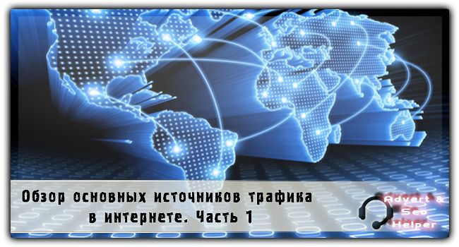 Обзор основных источников трафика в интернете. Часть 1