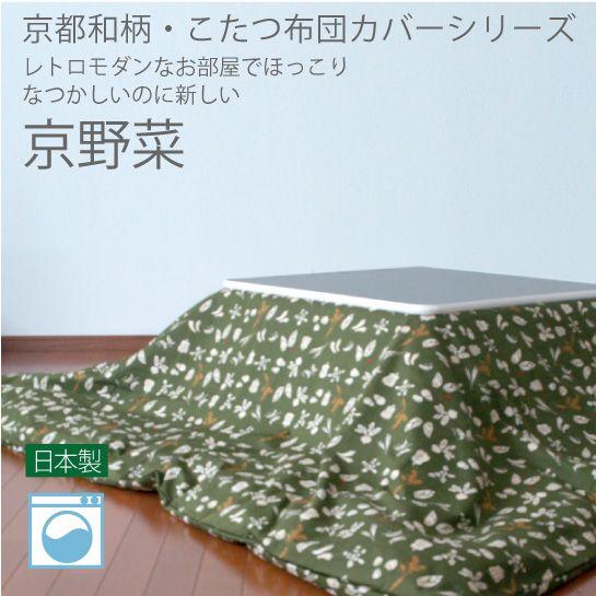 京都和柄・こたつ布団カバーシリーズ。京野菜。レトロモダンなお部屋でほっこり。なつかしいのに新しい。日本製。洗えるカバー。