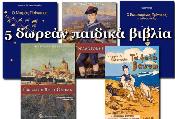 Δωρεάν 5 Κλασικά Παιδικά Βιβλία (2/4 Παγκόσμια ημέρα παιδικού βιβλίου)