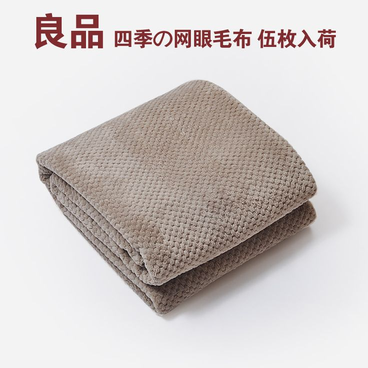 Free Shipping  MUJI  coral fleece blanket winter thickening flannel blanket 100% cotton baby bed sheets blanket 180*200cm