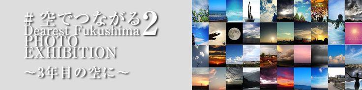 多くのJ-musicアーティストが参加する復興支援写真展「 #空でつながる プロジェクト」今春開催決定! http://www.cddata-mag.com/news/etc/2014/01/07/14/57/51