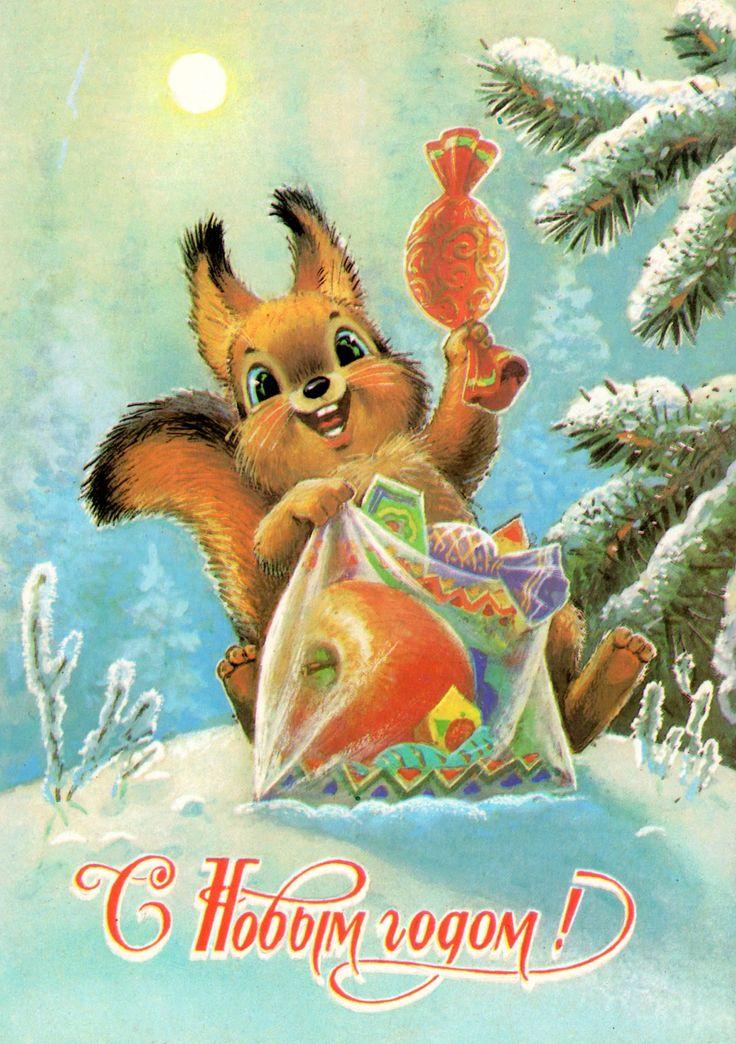 С Новым годом! Художник В. Зарубин Открытка. Министерство связи СССР 1989 г. Vintage Russian Postcard - Happy New Year