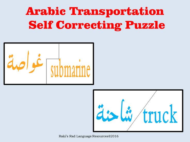 9 best arabic puzzle images on pinterest puzzles puzzle and riddles arabicplayground arabic transportation self correcting puzzle ccuart Image collections