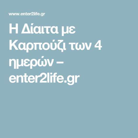 Η Δίαιτα με Καρπούζι των 4 ημερών – enter2life.gr