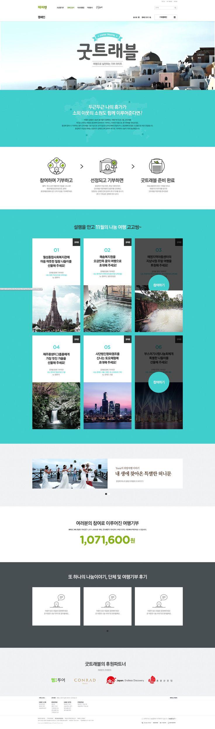 네이버 굿트레블 캠페인 // Hi Friends, look what I just found on #web #design! Make sure to…