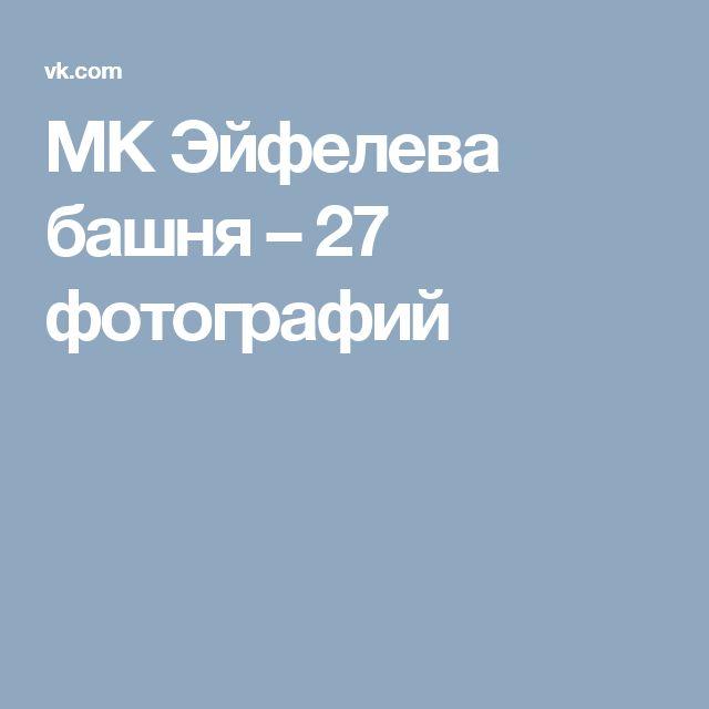 МК Эйфелева башня – 27 фотографий