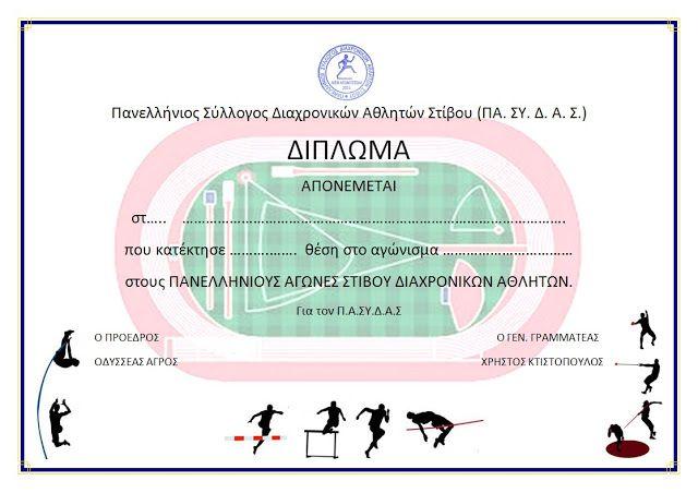 Αθλητισμός και... άλλα: Εντονο το ενδιαφέρον για συμμετοχή στουςπανελλήνι...