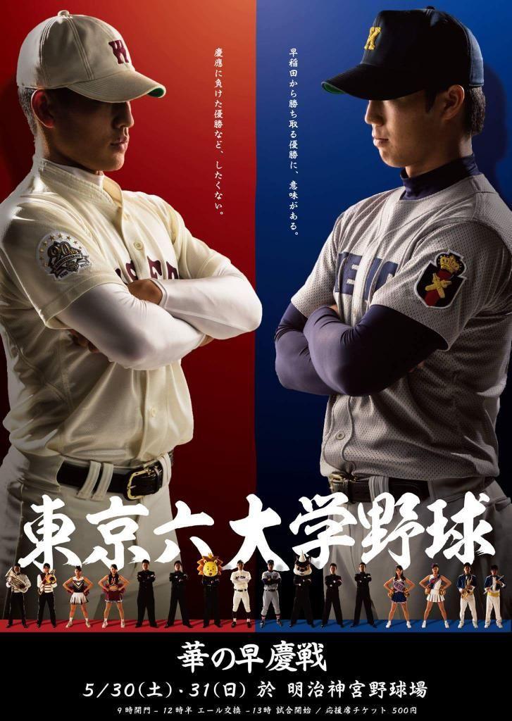 東京六大学野球 華の早慶戦