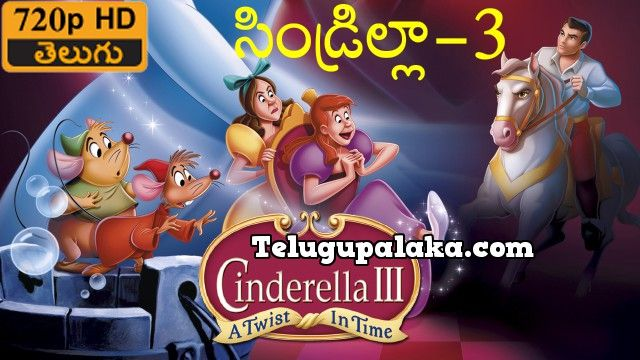 cinderella iii a twist in time 2007 in hindi