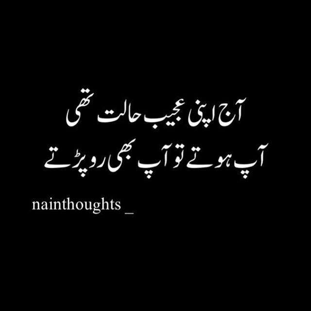 Romantic Broken Heart Quotes: Urdu Quotes, Deep
