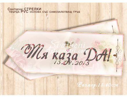 """Сватбени Стрелки с Надпис """"Тя Каза Да"""" :: Персонален Дизайн #А01-4"""
