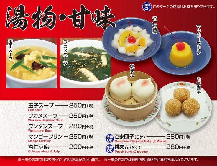 関西 湯物・甘味:餃子の王将