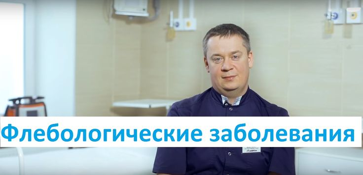Флебологические заболевания. Лечение флебологических заболеванийв клиник...