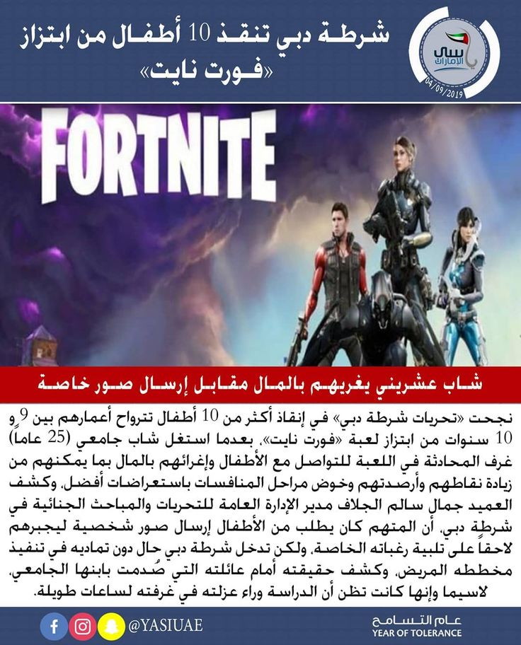 فورت نايت شرطة دبي تنقذ 10 أطفال من ابتزاز فورت نايت Dubaipolicehq وأكد العميد جمال سالم الجلاف مدير الإدارة العامة للتحريات Fortnite Movie Posters Movies