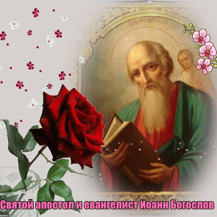 Красивые открытки иоанн богослов, мной еще дружишь