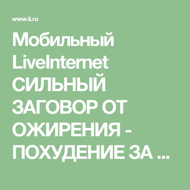 Мобильный LiveInternet СИЛЬНЫЙ ЗАГОВОР ОТ ОЖИРЕНИЯ - ПОХУДЕНИЕ ЗА 13 ДНЕЙ   MOITANA - Дневник MOITANA  