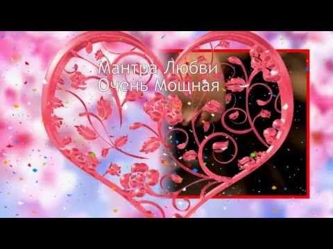 웃❤유 Мантра Любви Очень Мощная [Светлана Нагородная] - YouTube