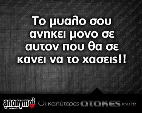 Οι πιο δημοφιλείς ετικέτες γι αυτήν την εικόνα συμπεριλαμβάνουν: fall in love, lose yourself, ελλήνικα, greek quotes και powerfull mind