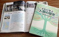 慰安婦問題について、いろんな報道: 唯一慰安婦記述の中学歴史教科書「学び舎」、 30校超で採択 灘中など大半が理由非公表。これは一体どこ...