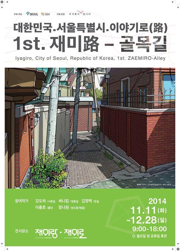 대한민국 서울특별시 이야기路-골목길 1부
