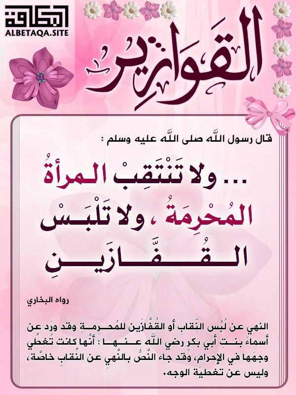 Pin On Women In Islam