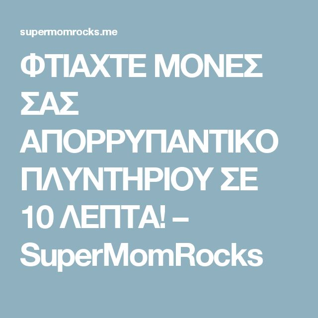 ΦΤΙΑΧΤΕ ΜΟΝΕΣ ΣΑΣ ΑΠΟΡΡΥΠΑΝΤΙΚΟ ΠΛΥΝΤΗΡΙΟΥ ΣΕ 10 ΛΕΠΤΑ! – SuperMomRocks