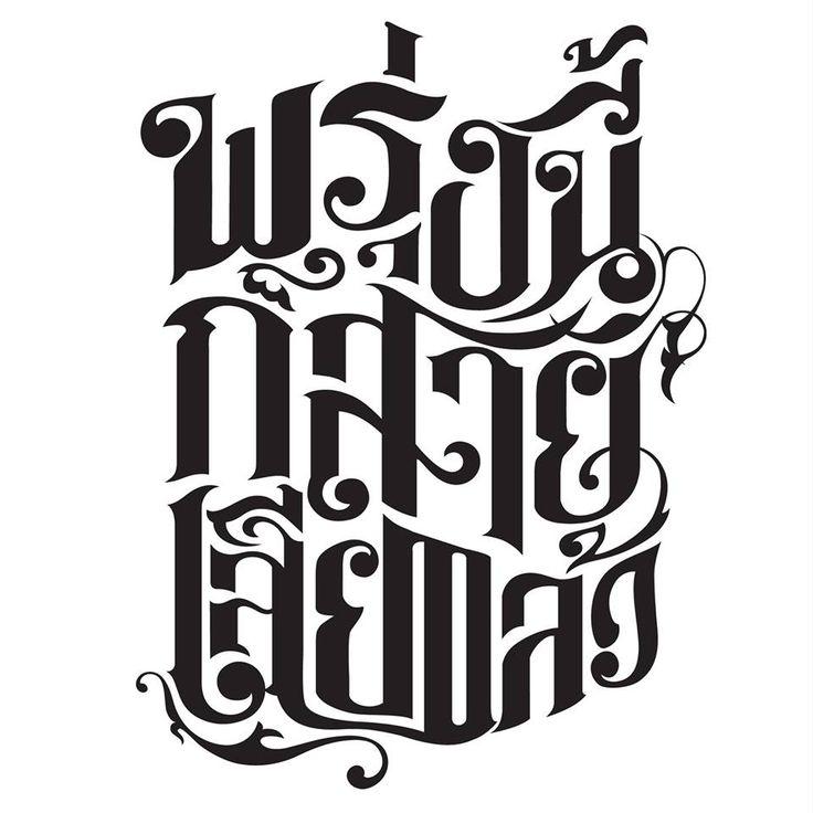 Best font thai free images on pinterest art