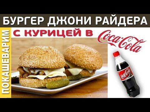 #155 БУРГЕР С КУРИЦЕЙ, тушенной в coca-cola