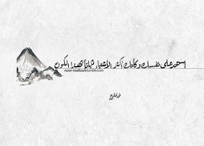إستند على نفسك وكأنك أكثر الأشياء ثباتا بهذا الكون Arabic Quotes Tattoo Quotes Quotes