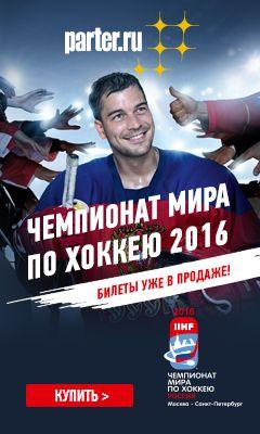 Купить билеты на чемпионат мира по хоккею 2016