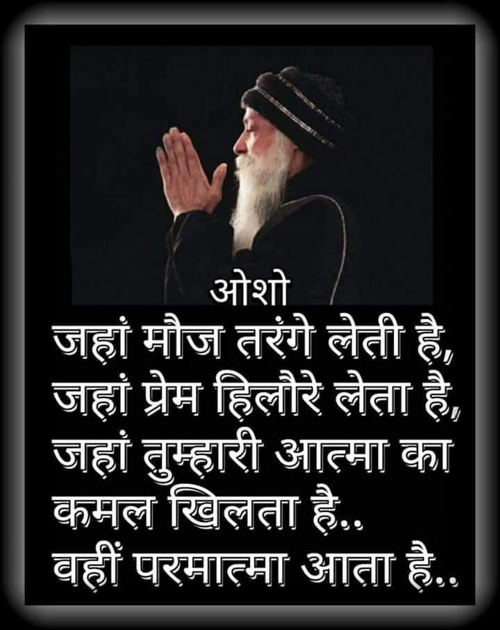 Pin By Vatsal On Beloved Osho Pinterest Hindi Quotes Osho And