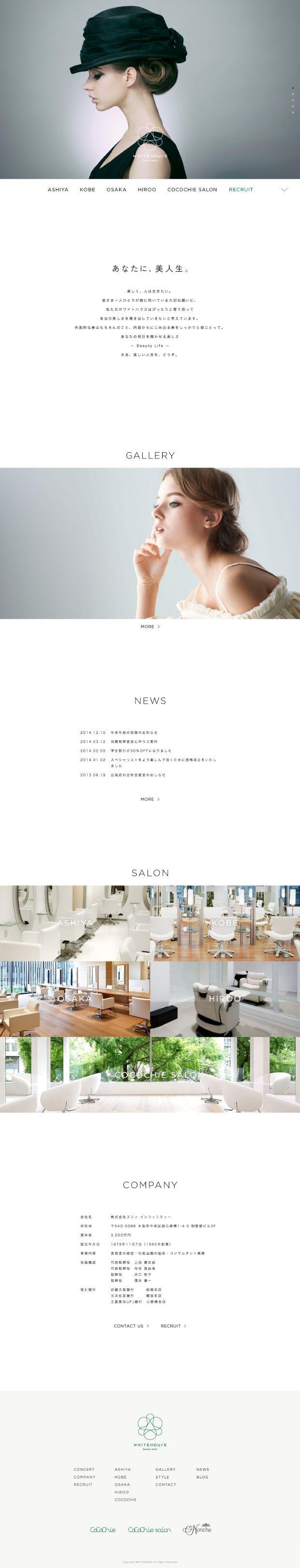 http://www.starryworks.co.jp/works/2014/09/17/whitehouse-beauty-salon.html