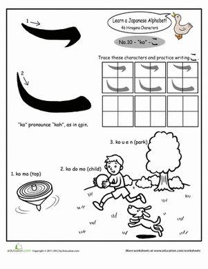 """Hiragana Alphabet: """"ko"""""""